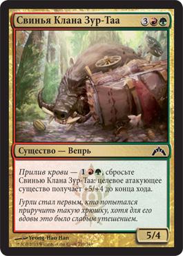 Свинья Клана Зур-Таа