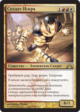 Солдат-Искра