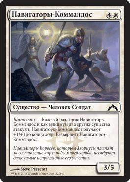 Навигаторы-Коммандос