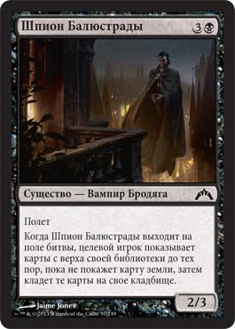 Шпион Балюстрады