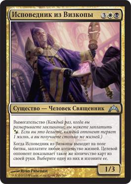 Исповедник из Визкопы