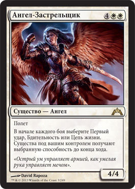 Ангел-Застрельщик