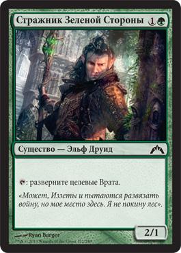 Стражник Зеленой Стороны