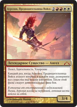 Аурелия, Предводительница Войск