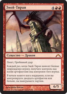 Змей-Тиран