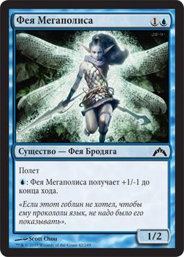 Фея Мегаполиса