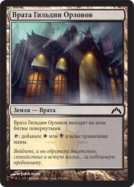 Врата Гильдии Орзовов