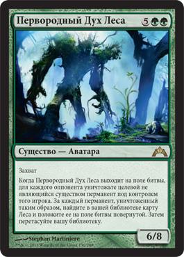 Первородный Дух Леса