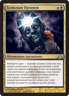 Талисман Орзовов