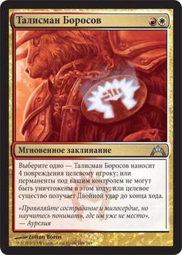 Талисман Боросов