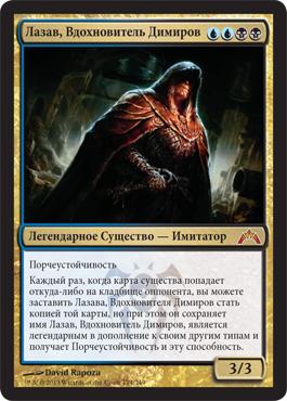 Лазав, Вдохновитель Димиров