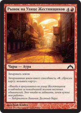Рынок на Улице Жестянщиков
