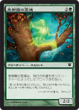 Orchard Spirit