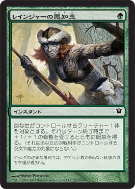 Ranger's Guile