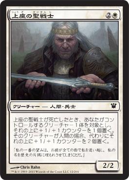 Elder Cathar