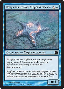 Покрытая Рунами Морская Звезда