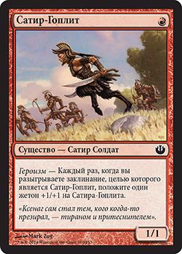 Сатир-Гоплит