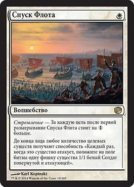 Спуск Флота