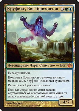 Круфикс, Бог Горизонтов