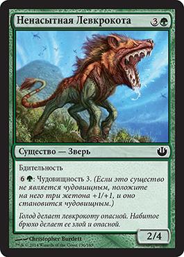 Ненасытная Левкрокота