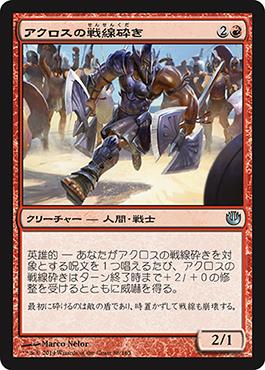 アクロスの戦線砕き