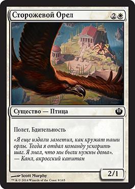 Сторожевой Орел