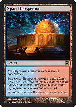 Храм Прозрения