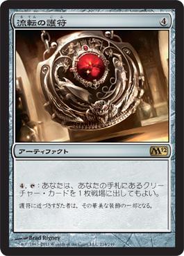 Quicksilver Amulet