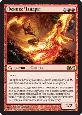 Знаменитые карты базового выпуска Magic 2012