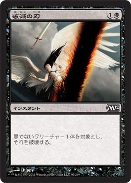 Doom Blade