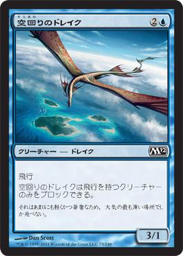 Skywinder Drake