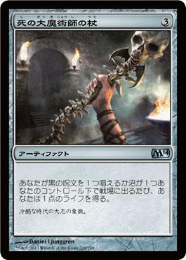 死の大魔術師の杖