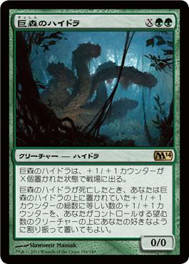 巨森のハイドラ