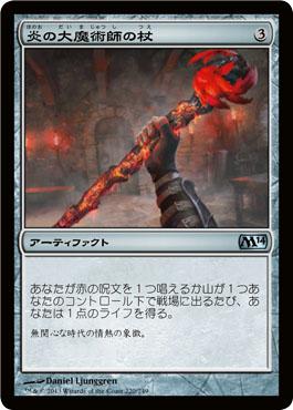 炎の大魔術師の杖