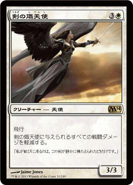 剣の熾天使