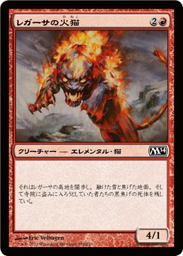 レガーサの火猫