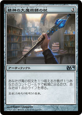 精神の大魔術師の杖