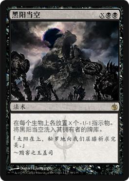 Black Sun's Zenith