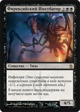 Phyrexian Vatmother