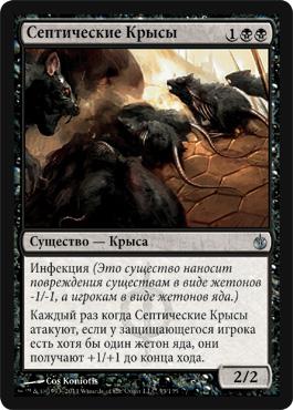 Septic Rats