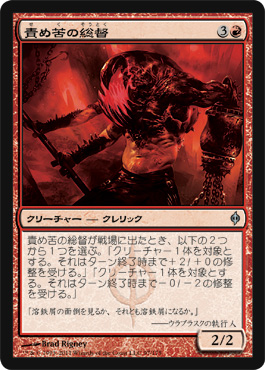Tormentor Exarch