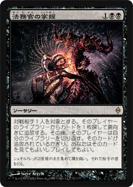 Praetor's Grasp