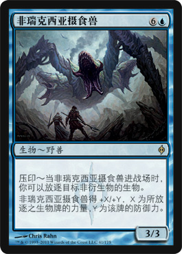 Phyrexian Ingester