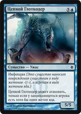 Chained Throatseeker