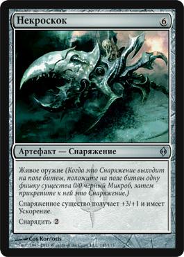 Necropouncer