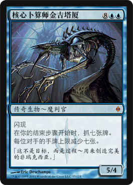 Jin-Gitaxias, Core Augur