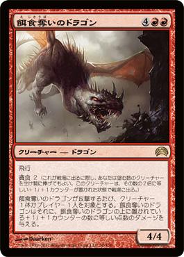 餌食奪いのドラゴン