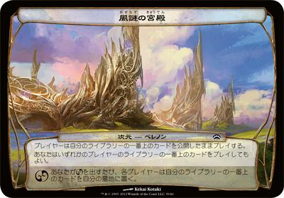 風謎の宮殿