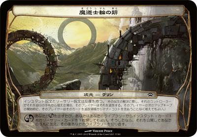 魔道士輪の跡