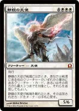 静穏の天使